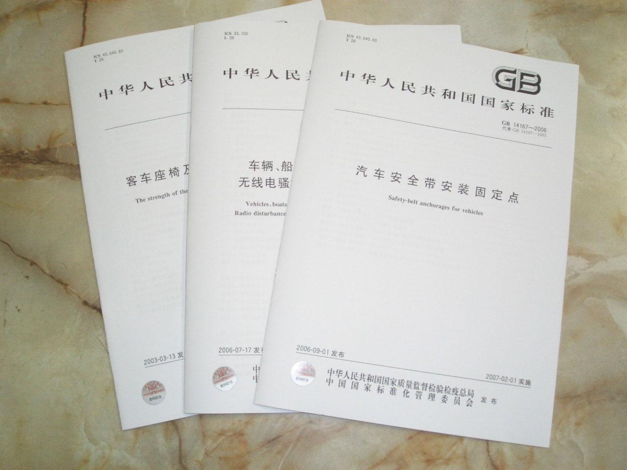中国標準: 『中華人民共和国標準化法』規定基、中国標準(規格)国家標準(GB)、業界標準、地方標準企業標準4種類分。GB国家標準中国語読「Guojia Biaozhun」頭文字。全国規模統一必要技術条件対国家標準制定。、標準中強制性標準、推薦性標準(例、GB/T=推薦性国家標準)指導性技術文書(GB/Z)。多推薦性標準、健康、安全、環境保護、省、消費者利益保護
