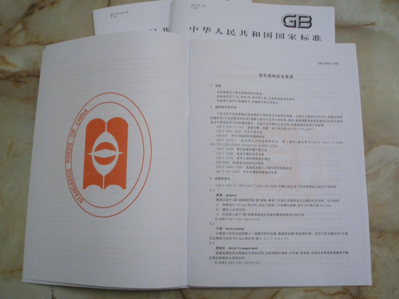 【每日论语】0710 国标 - 乳透社 - 乳透社